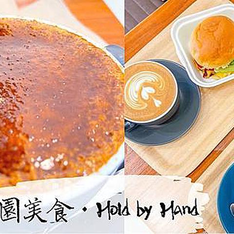 [桃園美食] 桃園市桃園區 · Hold by Hand:超驚豔的黑糖拿鐵!上班族的好選擇!咖啡拿鐵輕食通通有!手拿餐飲、快速結帳!