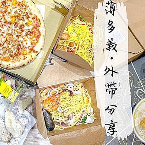 [連鎖美食] 薄多義 義式手工披薩:還不吃爆?!主餐買一送一好划算!外帶不失美味!