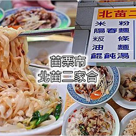 【苗栗市。美食】『北苗二家合』一律銅板價三十元!隱身北苗市場的傳統小吃!