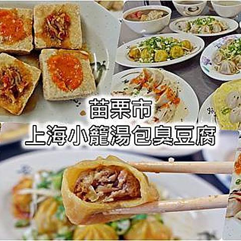 【苗栗市。美食】『上海小籠湯包臭豆腐』小籠湯包大集合!原來小籠湯包口味也能超多元!
