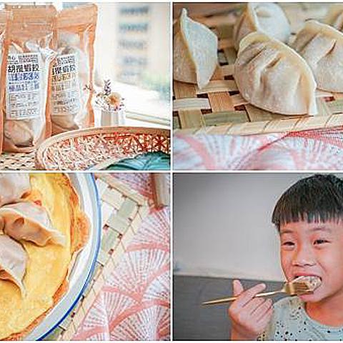 胡攪蝦餃 ▏食尚玩家大推的文青餃子店 也出冷凍水餃啦。嚴選溫體豬肉當內餡 不用沾醬就超有味道。。宅配美食