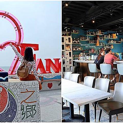 椰們餐旅-枋寮海景餐廳 無敵海景,料多實在味美 / 愛心控必收集,我愛枋寮大小愛心|屏東景觀餐廳