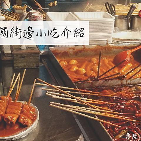 韓國交換|隨手日記|韓國首爾街邊小吃有什麼?不只有辣炒年糕還有很多美食報你吃