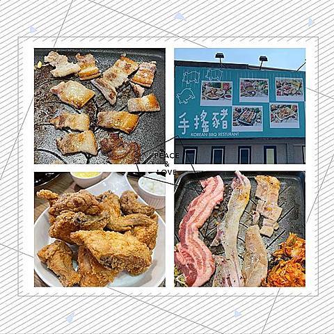 桃園--手搖豬 炸雞/火鍋/烤五花肉專門店~〈平價韓式料理,復旦國小斜對面~〉