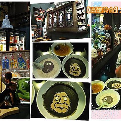 【高雄美食】九記食糖水:道地的港式糖水舖,濃濃港式風情、懷舊因子 竟然能在芝麻糊、西米露上作畫,甜品好好吃,讓食客好驚喜