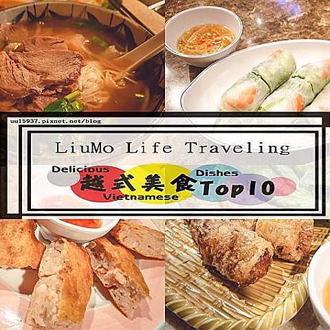 【台北】吃遍大台北越式料理,美食小吃「Pho」河粉推推TOP10