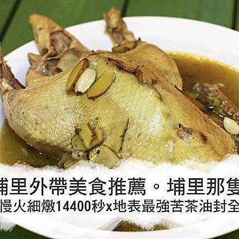 埔里外帶美食推薦∣埔里那隻鴨。在家來隻苦茶油油燜全鴨吧!
