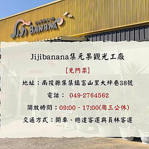 【書包客Super Go】【Jijibanana集元果觀光工廠】|免費入園 在地傳承 山蕉文化 蕉味美食 親子友善