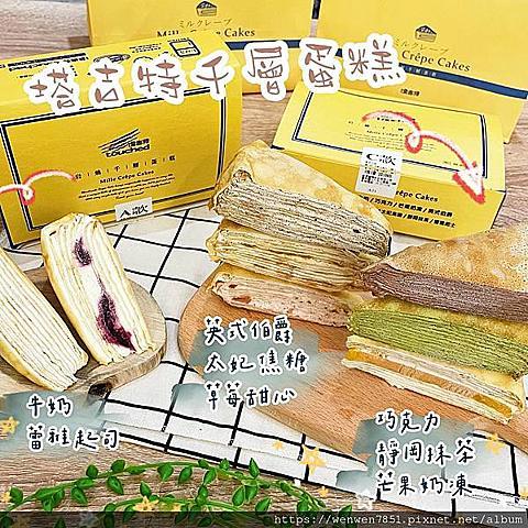 《團購美食-塔吉特千層蛋糕》最平價的千層蛋糕,口味多樣化,多種口味一次滿足