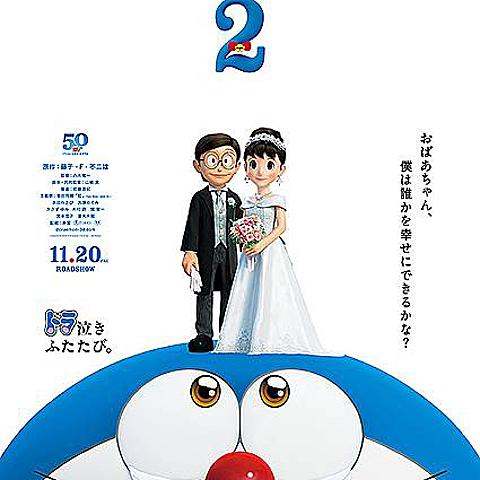【影評】《STAND BY ME 哆啦A夢2》:來自童年,那句來得最適時,最溫暖的鼓勵