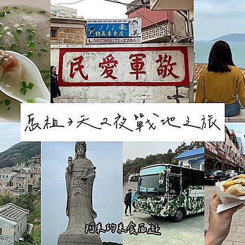 【東遊】2021年台灣馬祖3天2夜吃貨之旅--交通+住宿+景點+必買伴手禮+行程總整理